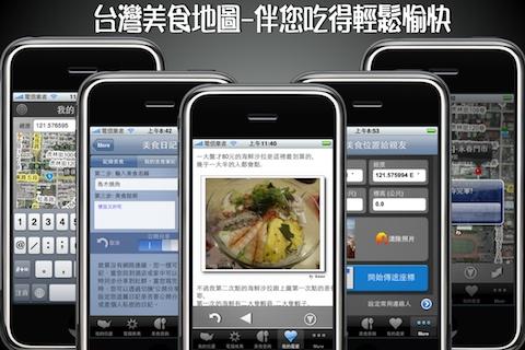 台湾美食地图 (taiwan food) v2.
