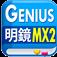 大修館ジーニアス・明鏡MX2統合辞典